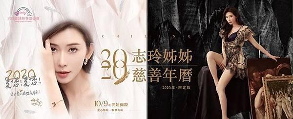 2020志玲姊姊慈善年曆預購.jpg