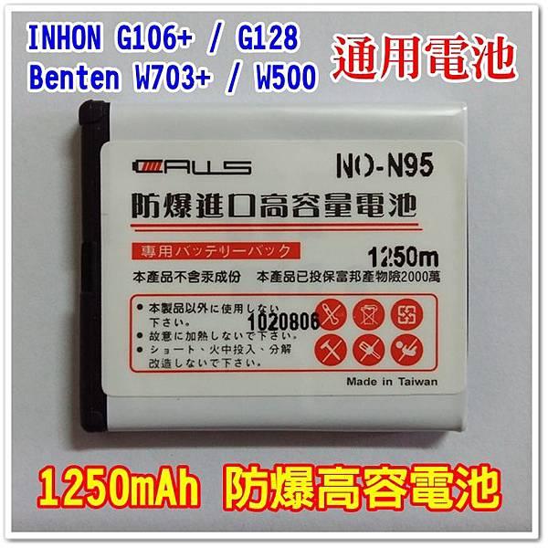 N95 1250mAh台製電池.jpg