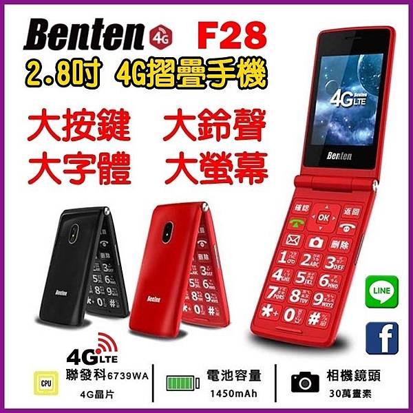 Benten F28-1A.jpg