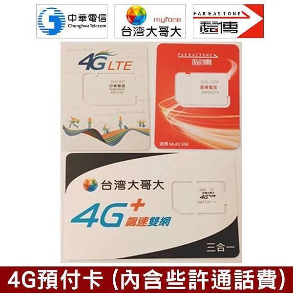4G預付卡-1.jpg