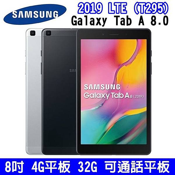 SAMSUNG Tab A 8.0 2019 LTE (T295)-1.jpg