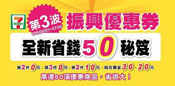 7-11第三波振興優惠券.jpg