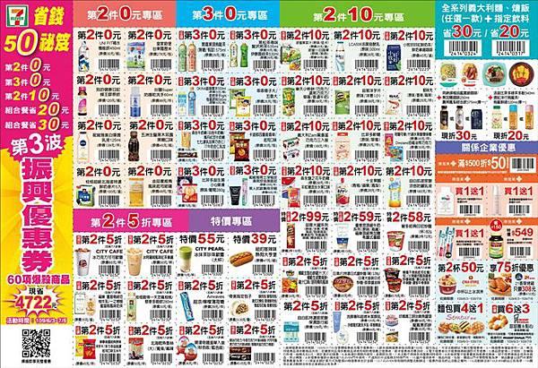 7-11 第三波振興優惠券-A.jpg