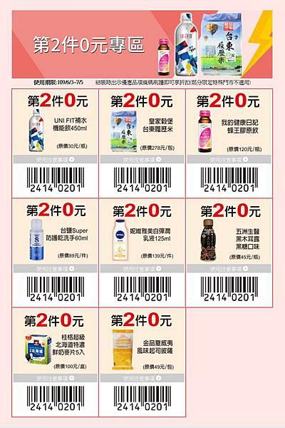 7-11第三波振興優惠券-2.jpg