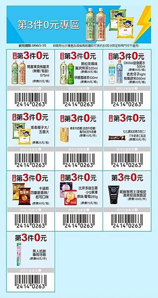7-11第三波振興優惠券-3.jpg
