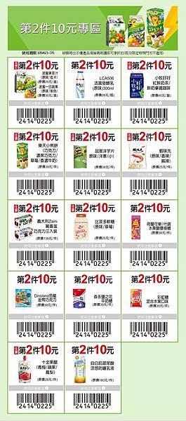 7-11第三波振興優惠券-5.jpg