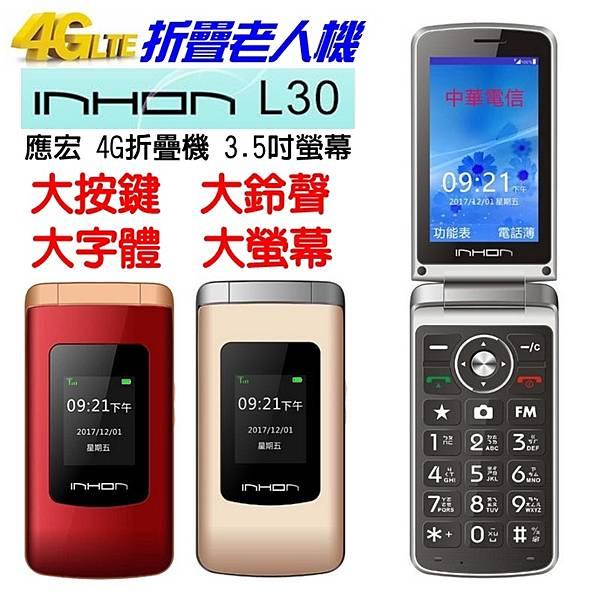 INHON L30-4G.jpg