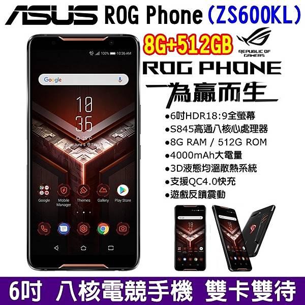 ASUS ROG Phone ZS600KL 512G-1.jpg