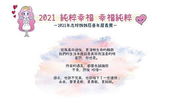 2021志玲姊姊慈善年曆預購-A.jpg