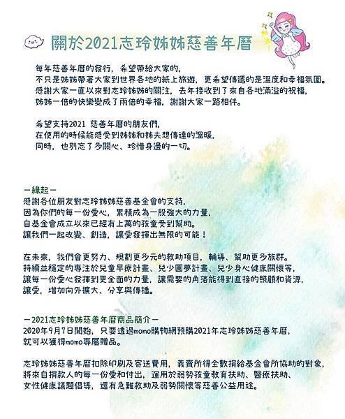 2021志玲姊姊慈善年曆預購-B.jpg