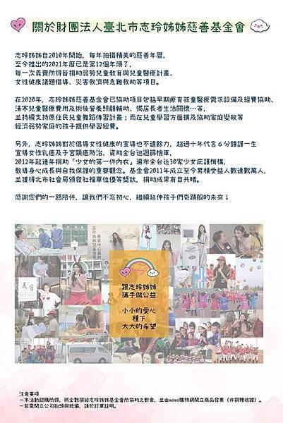 2021志玲姊姊慈善年曆預購-C.jpg