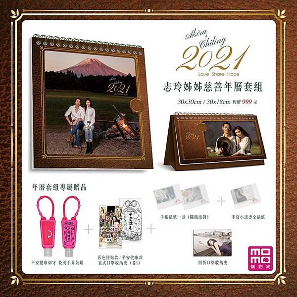 2021志玲姊姊慈善年曆預購-組合momo.jpg