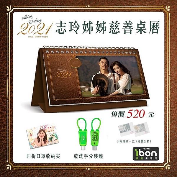 2021志玲姊姊慈善年曆預購-桌曆ibon.jpg
