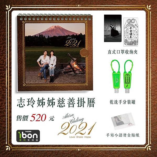 2021志玲姊姊慈善年曆預購-掛曆ibon.jpg