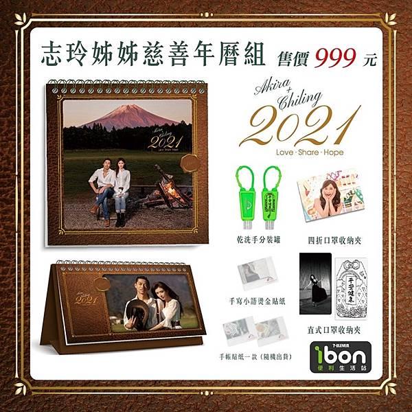 2021志玲姊姊慈善年曆預購-組合ibon.jpg