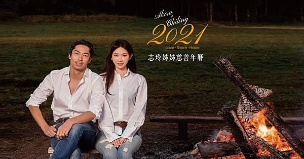 2021志玲姊姊慈善年曆預購.jpg