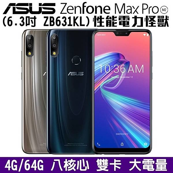 ASUS ZenFone Max Pro M2 ZB631KL-1-64G.jpg