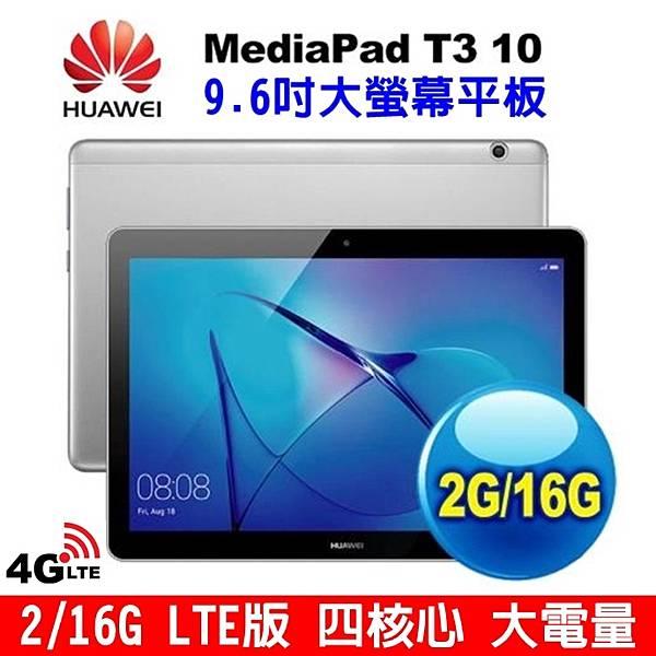 HUAWEI MediaPad T3 10-1.jpg