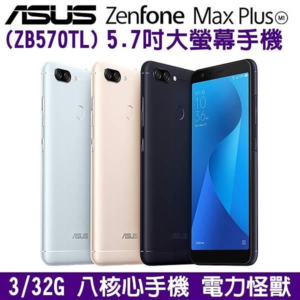 ASUS ZenFone Max Plus M1 ZB570TL-1.jpg