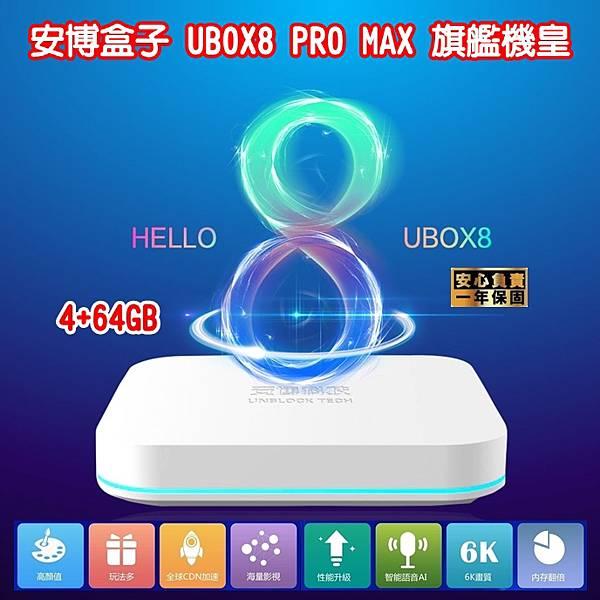 安博盒子 UBOX8-1.jpg