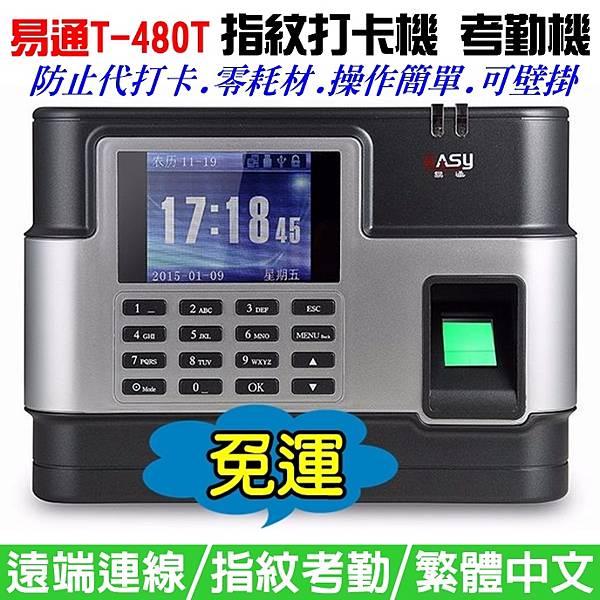 T480-指紋打卡機.jpg