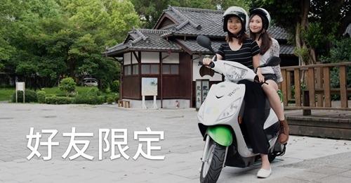 立即領取 WeMo Scooter 免費騎乘機會.jpg