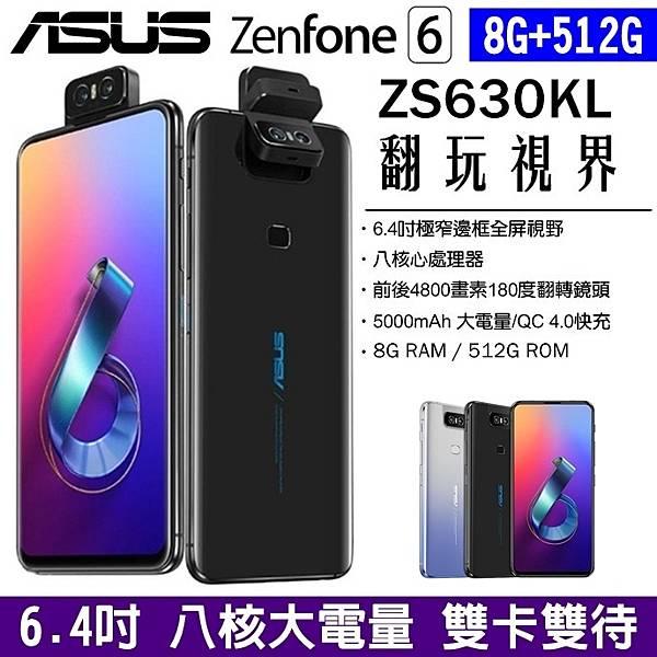ASUS ZenFone 6 ZS630KL-512G.jpg