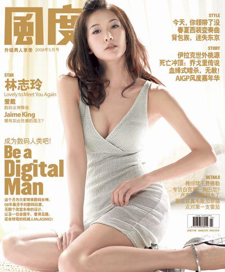 性感志玲-雜誌封面.jpg