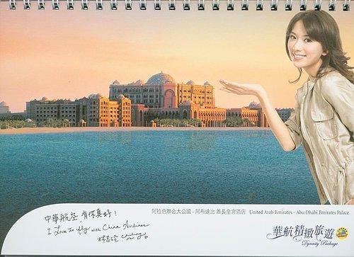 2007年華航桌曆-3.jpg