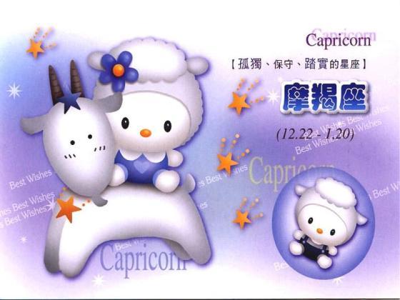 Capricorn-魔羯座.jpg