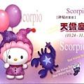 Scorpio-天蠍座.jpg