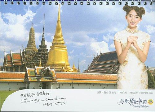 2007年華航桌曆-2.jpg