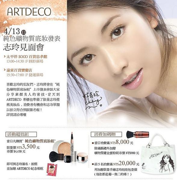 ARTDECO E-DM.jpg