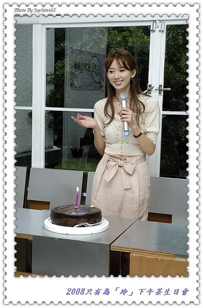 2008只有為「玲」下午茶生日會-1.jpg