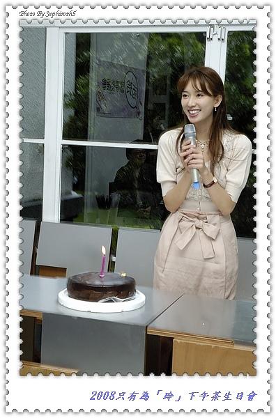 2008只有為「玲」下午茶生日會-2.jpg