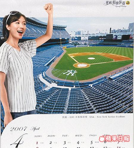 華航精緻旅遊月曆-4月.jpg