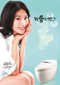 林志玲-HCG馬桶廣告.jpg