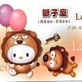 Leo-獅子座.jpg