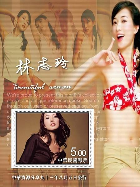 林志玲個人郵票2.jpg