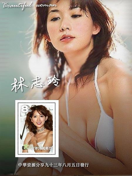 林志玲個人郵票3.jpg
