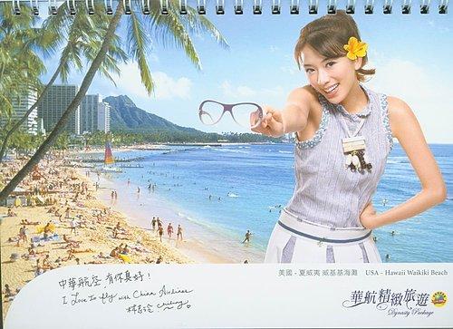 2007年華航桌曆-7.jpg