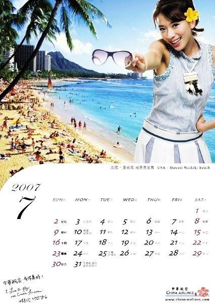 華航精緻旅遊月曆-7月.jpg