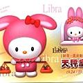 Libra-天秤座.jpg