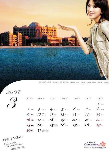 華航精緻旅遊月曆-3月.jpg