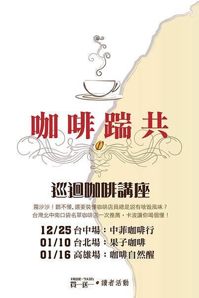 〈咖啡‧踹共〉活動海報-04