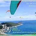 飛行傘.jpg.jpg