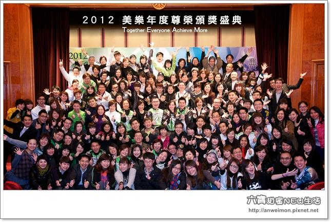 2012-LOGO美樂尊榮頒獎團體照.jpg