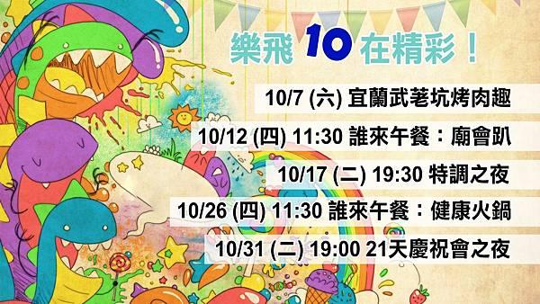 10月活動_171002_0005.jpg