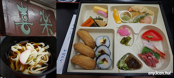 日式和風定食套餐