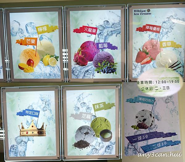 奇奇亞義式冰淇淋